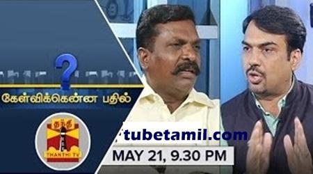 Kelvikkenna Bathil 21-05-2016 Exclusive Interview with VCK Chief Thol.Thirumavalavan