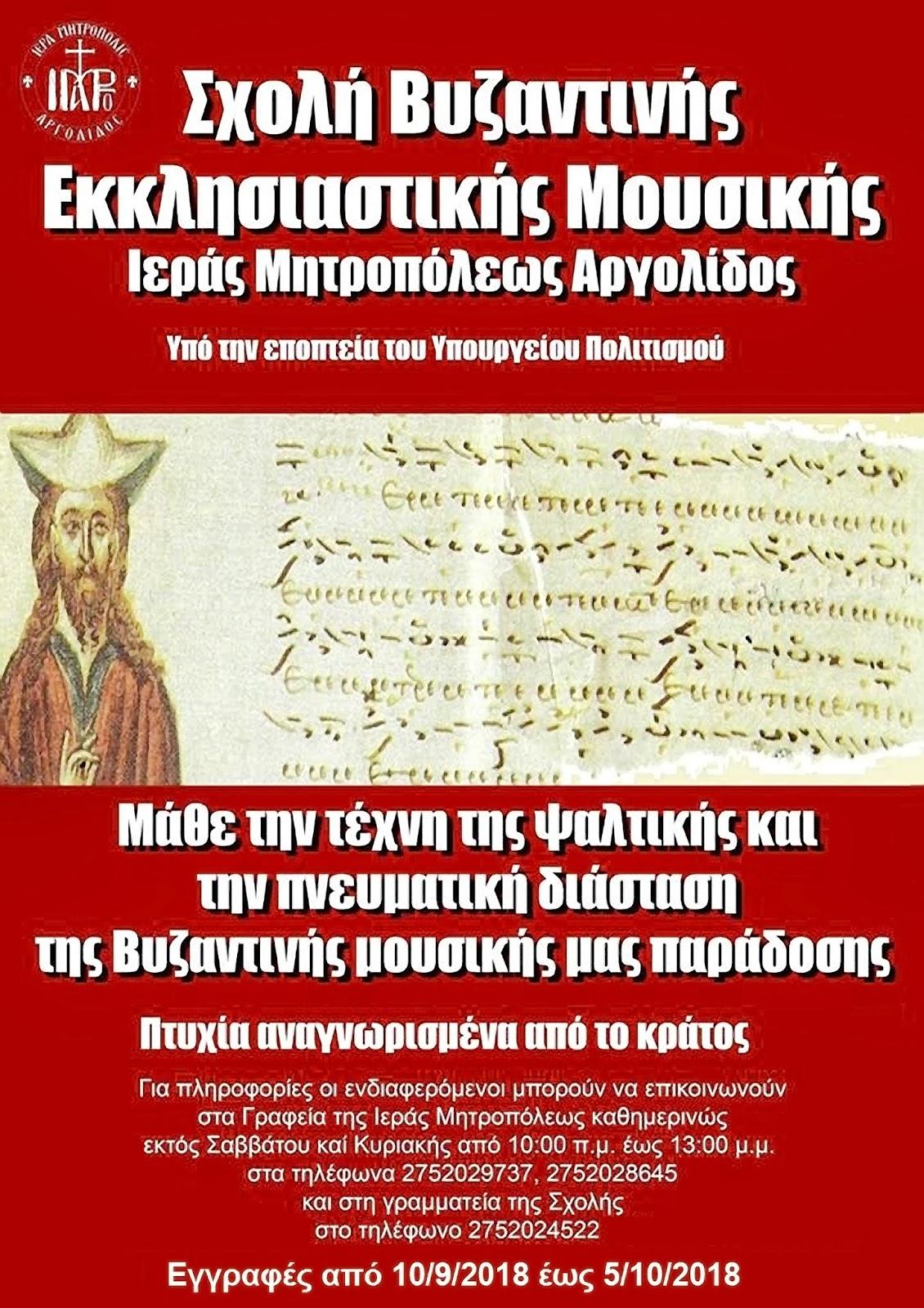 Ξεκινούν οι εγγραφές της Σχολής Βυζαντινής Μουσικής της Ιεράς Μητροπόλεως Αργολίδος