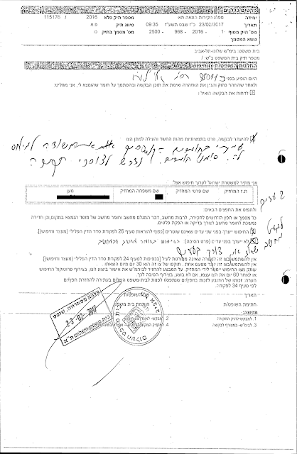 צו הלקוי שהוציא השופט עלאא מסארווה מבית משפט השלום תל אביב