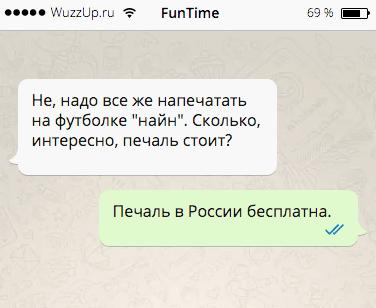 16 Прикольных СМС-ок