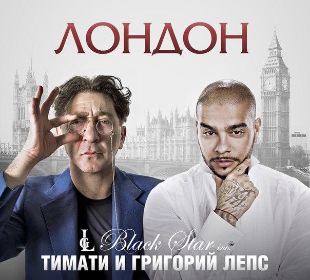 Timati london download.