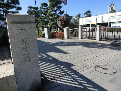 鎌倉十橋:琵琶橋