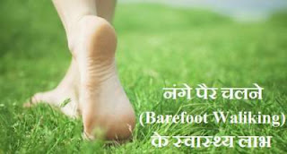 bare-foot-walking-health-benefits-hindi
