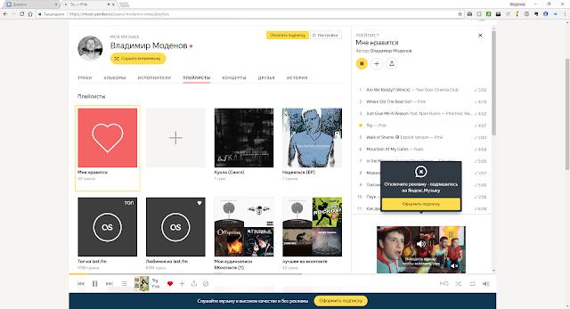 Яндекс.Музыка обзор