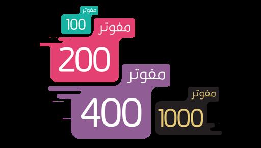 شرح الإشتراك في باقة المفوتر 400 من stc الإتصالات السعودية 2020