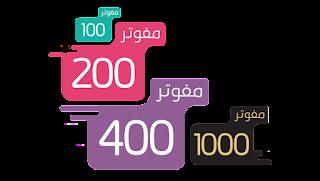 شرح الإشتراك في باقة المفوتر 400 من stc الإتصالات السعودية 2017
