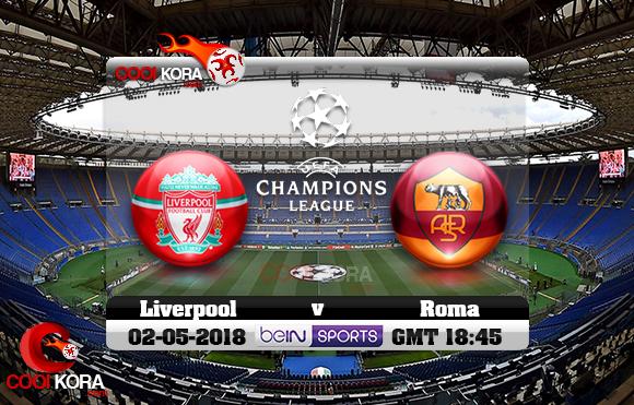 مشاهدة مباراة روما وليفربول اليوم 2-5-2018 في دوري أبطال أوروبا