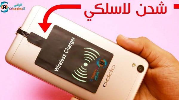 طريقة شحن اي هاتف اندرويد لاسلكياً و بسهولة  Wireless Charger