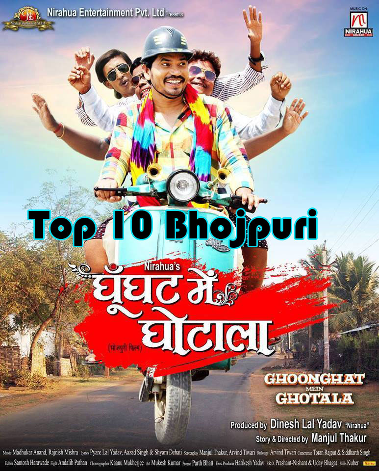 Ghunghat Me Ghotala Poster wikipedia, HD Photos wiki, Ghunghat Me Ghotala - Bhojpuri Movie Star casts, News, Wallpapers, Songs & Videos