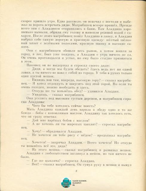 Советская детская литература список. Аладдин и волшебная лампа СССР.