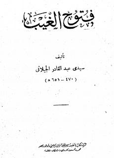 تحميل الكتاب فتوح الغيب للشيخ عبد القادر الجيلاني