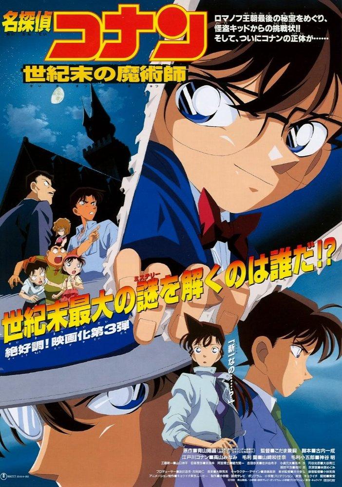 Detective Conan Movie 03: The Last Wizard of the Century
