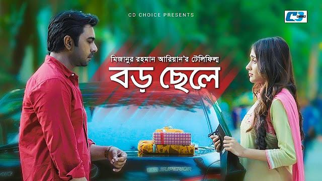 Boro Chele (2017) Bangla Telefilm Ft. Apurba & Mehjabin HD