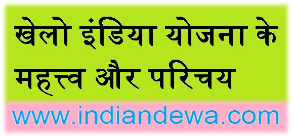 खेलो इंडिया योजना के महत्त्व और परिचय