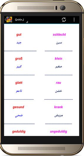 تطبيق الصفات وأضدادها deutsch adjektive