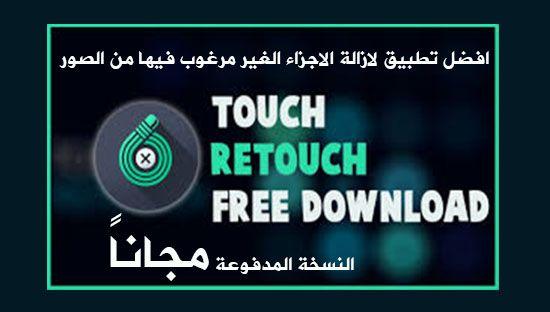 تطبيق توتشريتوتش TouchRetouch لمسح الكتابة وازالة الاجزء الغير مرغوب فيه من على الصورة، و يقدم لك كل ما تحتاجه من أدوات لإزالة المحتوى الغير المرغوب فيها بكفاءة وسهولة من على الصور الخاصة بك