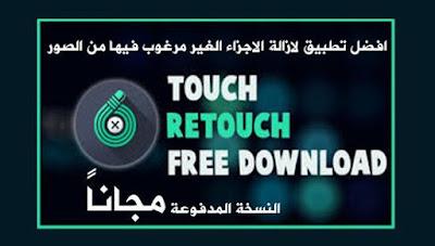 تحميل TouchRetouch pro