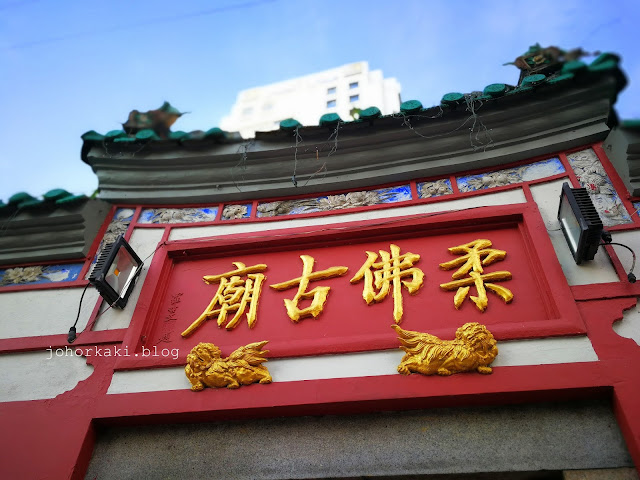 Johor-Old-Chinese-Temple-JB?-柔佛古廟
