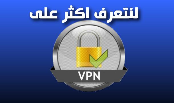 لنتعرف على خدمة VPN اكثر مميزاتها و عيوبها و مخاطرها