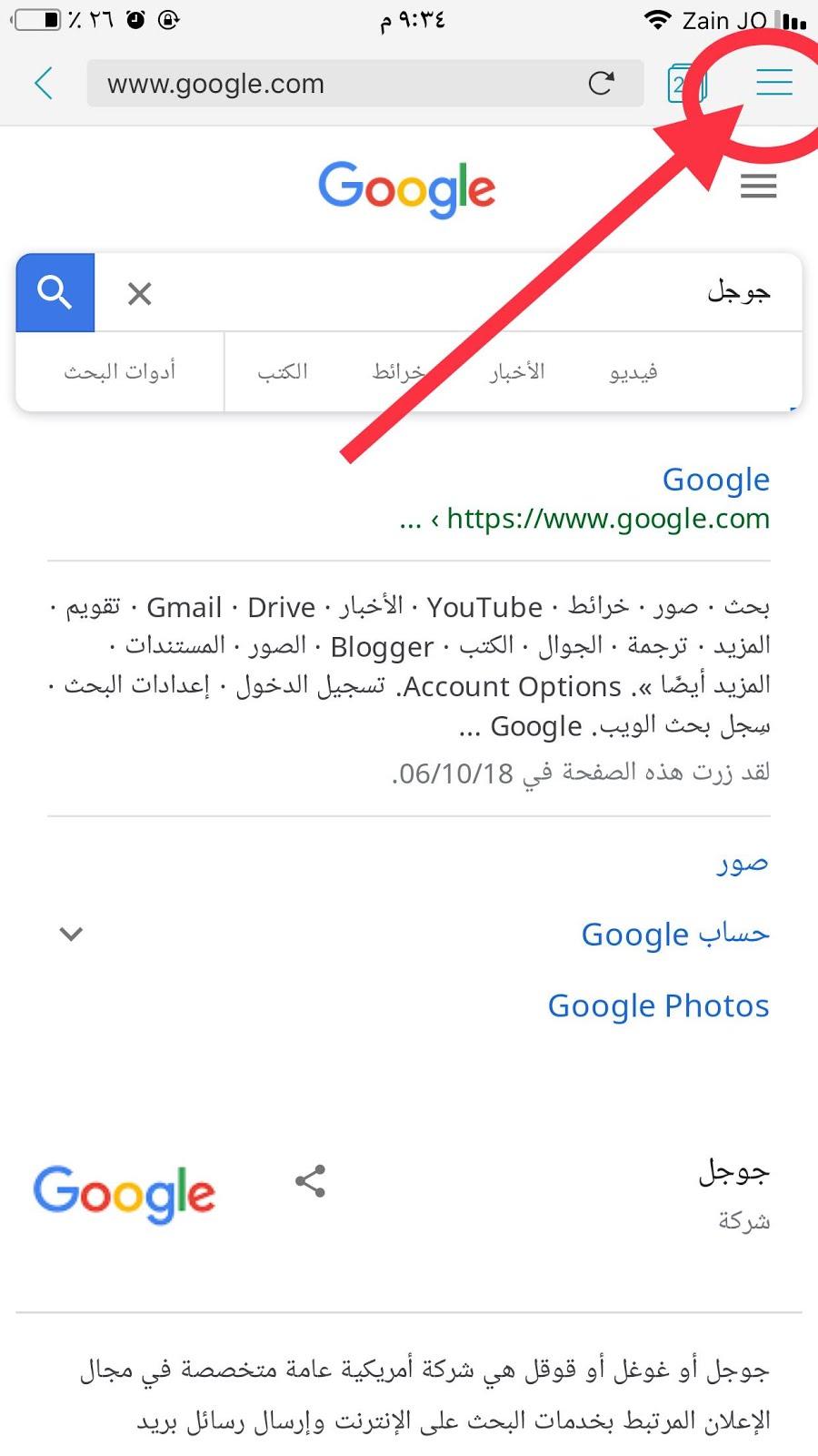 كيف طلب موقع سطح المكتب من الهاتف من متصفح جوجل كروم وSafari سفاري للايفون