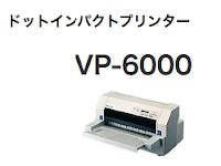 Epson VP-6000 ドライバ ダウンロード - Windows, Mac