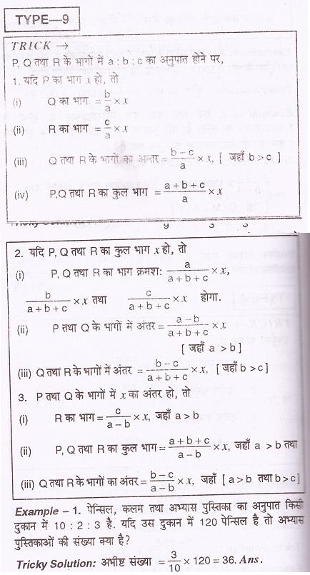 अनुपात समानुपात: Short Tricks of Ratio Proportion In ...