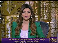 برنامج مساء dmc حلقة 12/3/2017 إيمان الحصرى وم.عاطر حنورة