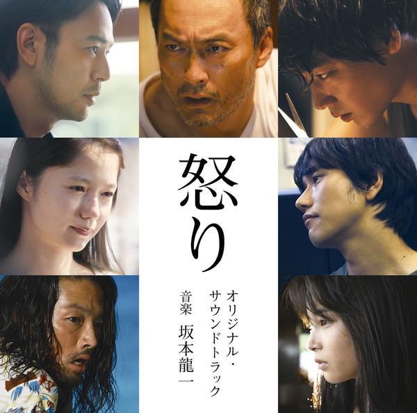 [Single] 坂本 龍一 – M21 – 許し forgiveness (2016.09.14/MP3/RAR)