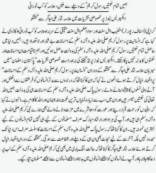 pakistan ramadaan tv program express news article allama kaukab noorani okarvi