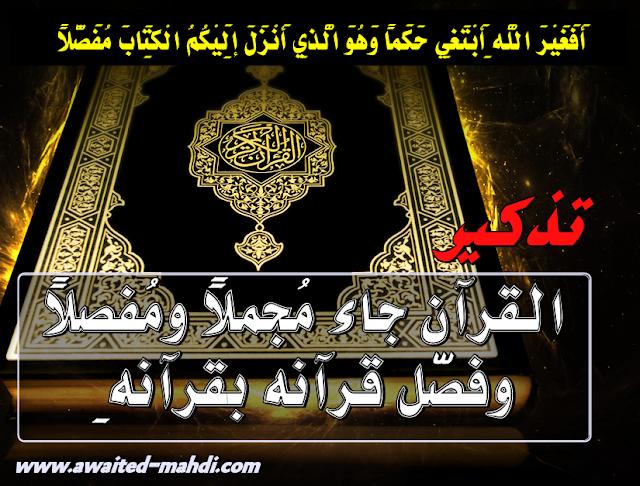 تذكير: القرآن جاء مُجملاً ومُفصلاً، وفصّل قرآنه بقرآنهِ.