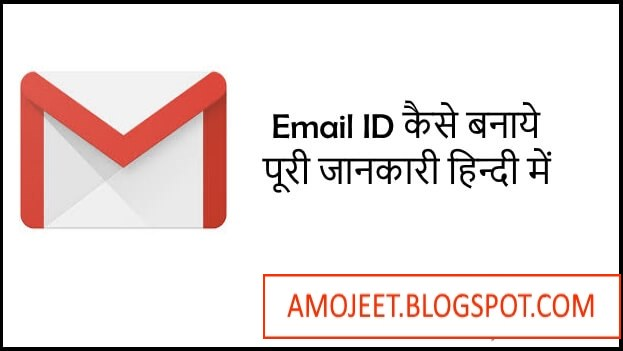 Email-Id-Account-Kaise-Banaye-Hindi-Me-Jankari