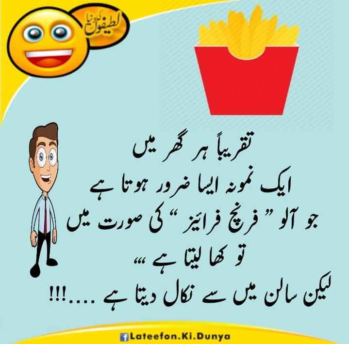Funny Jokes In Urdujokes In Urdulatifay In Urdupathan Jokes