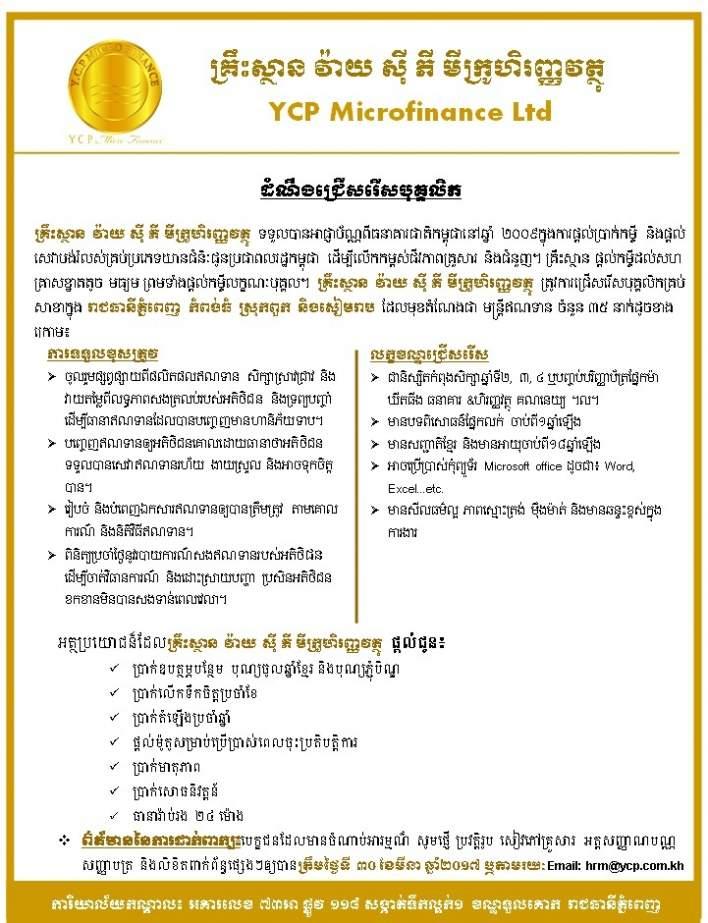 http://www.cambodiajobs.biz/2017/02/ycp-microfinance.html
