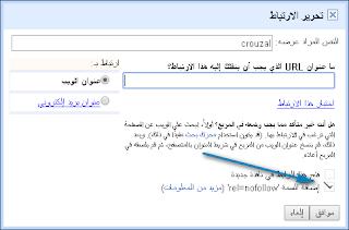 اضافة وسم NOFOLLOW الى الروابط الخارجية في بلوجر, nofollow, dofollow, external,link,blogger