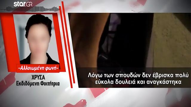 Πάνω από 2.000 φοιτήτριες στην Ελλάδα έβαλαν αγγελία σε ρoζ site