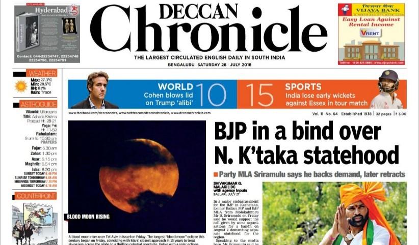 Gujarat samachar ePaper News 28 july 2018, Gujarat samachar