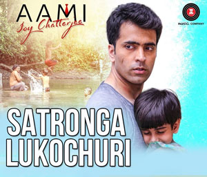 Satronga Lukochuri Lyrics - Aami Joy Chatterjee (2017)