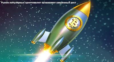 Рынок популярных криптовалют показывает уверенный рост