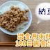 【日本食文化】納豆識食原來好好食 100日圓食出健康