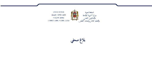 وزارة التربية الوطنية تُذكِّر بمواعد الدخول المدرسي 2019.2018