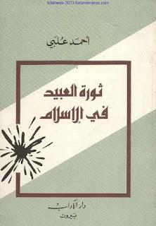 تحميل كتاب ثورة العبيد في الإسلام pdf أحمد علبي