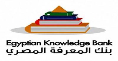 بنك المعرفة المصرى تجربة جديدة للتعليم....  رابط وخطوات التسجيل به