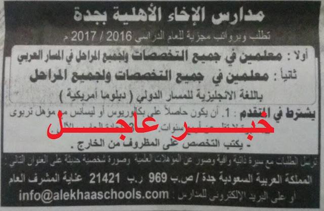 فوراً والتقديم بالبريد - معلمين جميع التخصصات لمدارس الاخاء الاهلية بالسعودية للعام الجديد