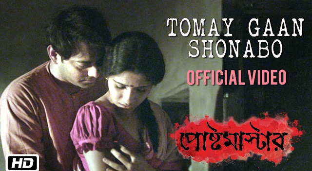 Tomay Gaan Shonabo Lyrics