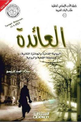 العائدة - رواية pdf