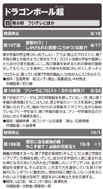 dragon ball super episodes 107-108 and 109 titles and summaries