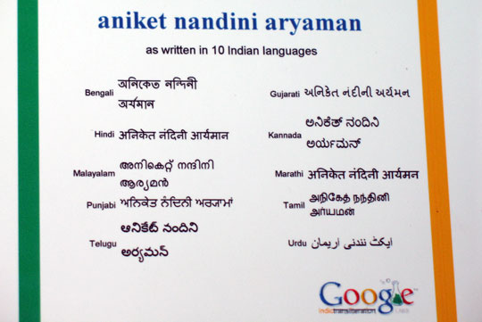 Write your name in hindi online