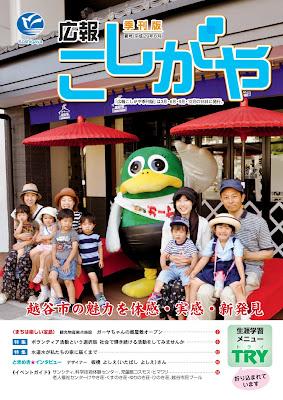 広報こしがや季刊版 平成29年6月(平成29年夏号)