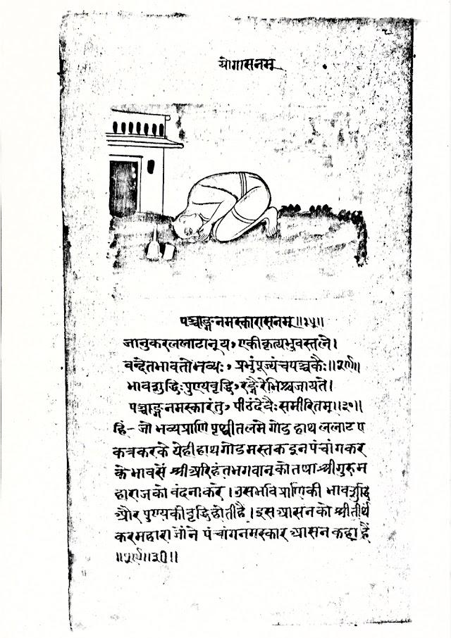 Textual Evidence for a Namaskāra as an Āsana