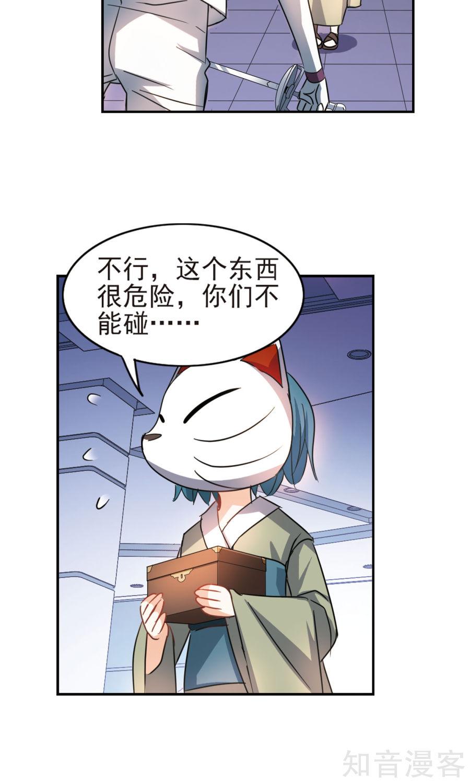Tô Tịch Kỳ Quái Chap 89 - Trang 25